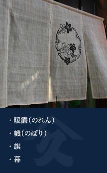 暖簾(のれん)・幟(のぼり)・旗・幕