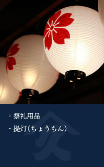 祭礼用品・提灯(ちょうちん)