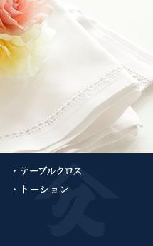 テーブルクロス・トーション