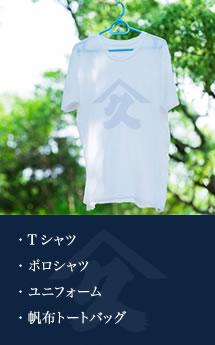 Tシャツ・ユニフォーム・ポロシャツ・帆布トートバッグ