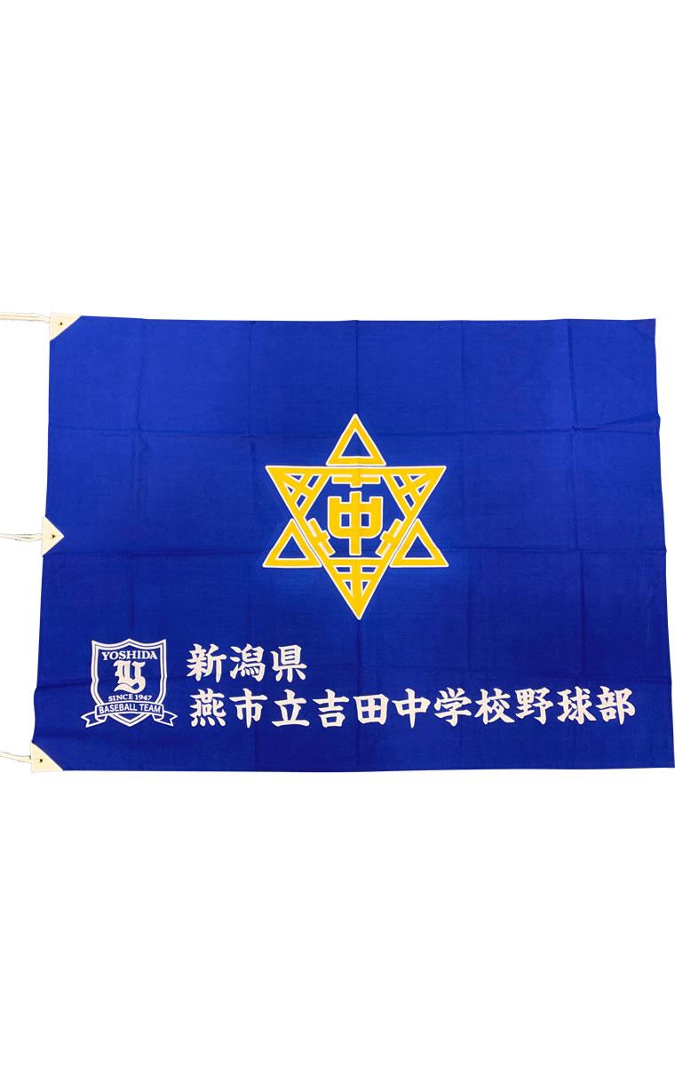 学校運動部部旗